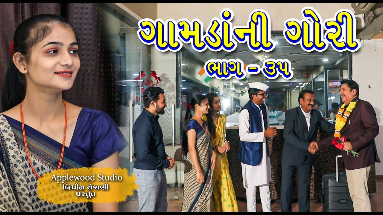 Download ગામડાંની ગોરી - ભાગ-35 || Gamdani Gori - Part - 35 || Gujrati Shortfilm | By.AppleWood ShortMovie.