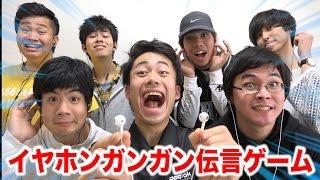 【大流行】イヤホンガンガン伝言ゲームを全員でやったら大爆笑www thumbnail