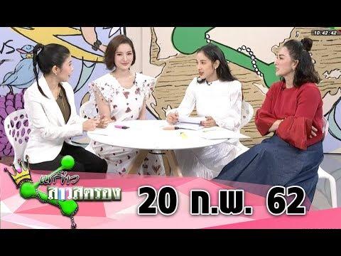 แชร์ข่าวสาวสตรอง I 20 ก.พ. 2562 Iไทยรัฐทีวี