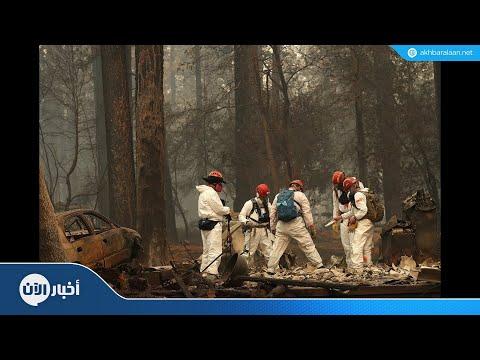 ازدياد حصيلة المفقودين في حرائق كاليفورنيا ليتجاوز الألف  - نشر قبل 4 ساعة
