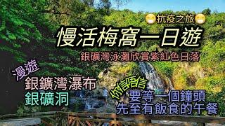 Publication Date: 2020-10-13   Video Title: 慢活梅窩一日遊