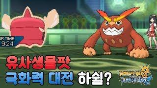 유사생물팟 극화력 대전 / 포켓몬스터 울트라썬문 배틀 [부스팅TV]