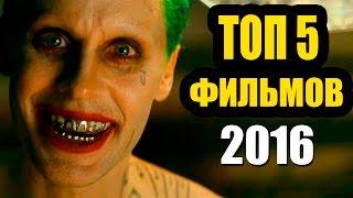 Топ 5 фильмов 2016 года | Октябрь
