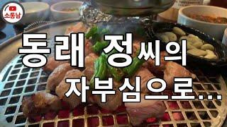 동래 정씨 문중의 명예를 걸고 장사하는 선릉역 맛집 동…