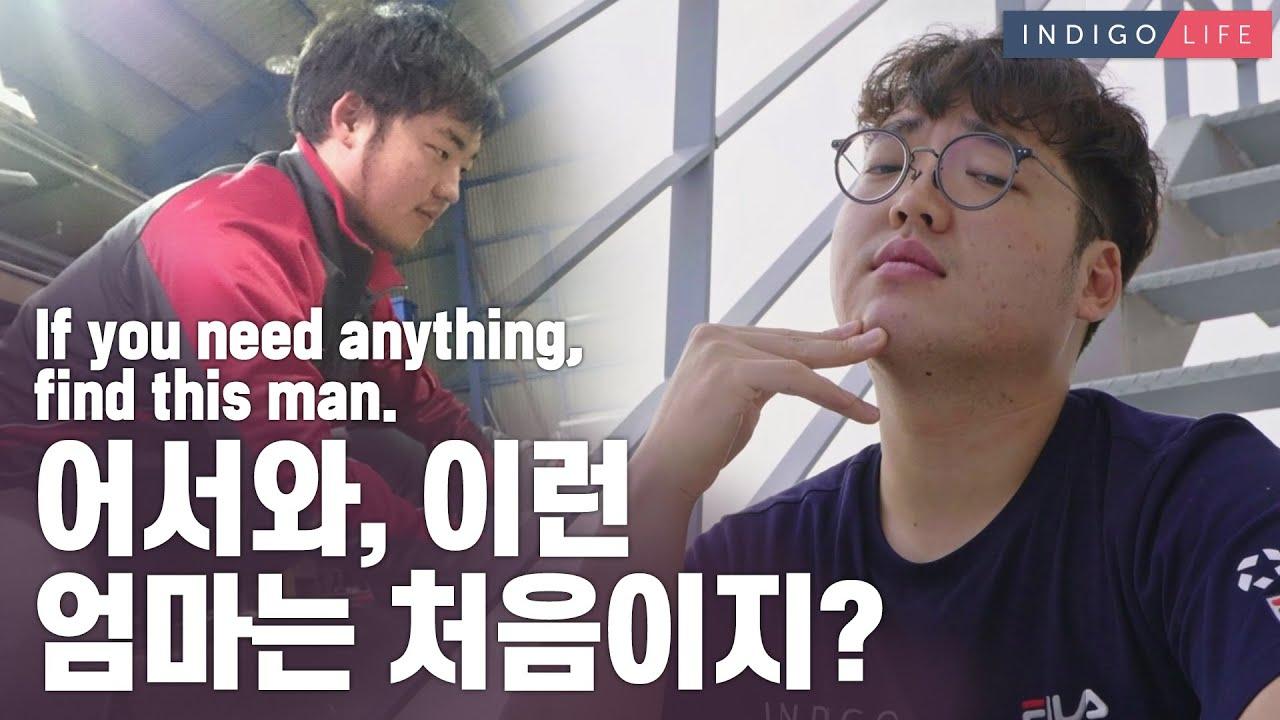 (ENG SUB)상남자에서 엄마가 된 레이싱팀 코디네이터 옥승훈