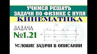 Задача 1.21. КИНЕМАТИКА   Учимся решать задачи по физике с нуля