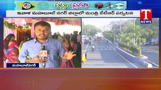 Live Report | Minister KTR to Starts Pattana Pargathi Program , Today  | Mahabubnagar