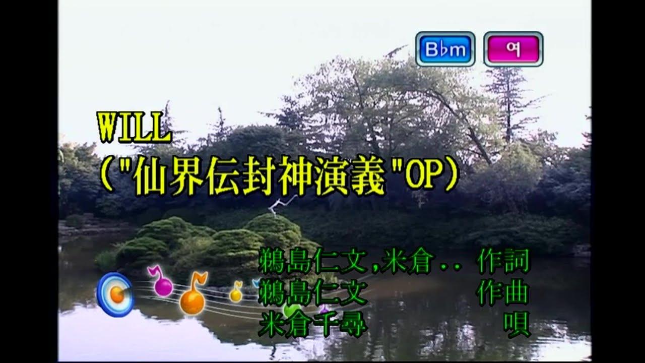 米倉千尋 (요네쿠라 치히로) - WILL (KY 41748) 노래방 カラオケ