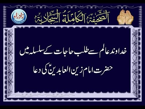 Dua 13 - His Supplication in Seeking Needs from God Urdu Translation