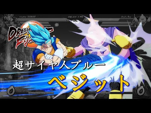 【Dragon Ball FighterZ】 Vegito Combo Video (100% without switching, etc.) [Ver 1.09]