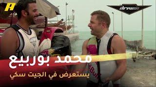 الكويتي محمد بوربيع بطل العالم لرياضة الجيت سكي يستعرض مهاراته في دريفن