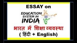 Sample Narrative Essay High School Modern Education System In India Ll Part  This Session Also Discusses  Present Education System The Language Of Communication Is English Money  Heist Watch  How To Use A Thesis Statement In An Essay also Example Essay English Present Education System Essay  Megancoxministriescom Personal Narrative Essay Examples High School