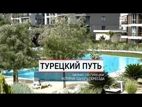 Турецкий путь | Бизнес по-турецки: история одного переезда