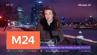 """""""Утро"""": синоптики пообещали улучшение погоды в Москве уже к концу недели - Москва 24"""