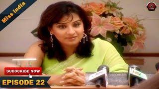 MISS INDIA | SHILPA SHINDE | TV SERIAL EPISODE 22 | BHOJPURI PAKHI HEGDE | DD National