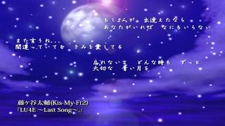 藤ヶ谷太輔(Kis-My-Ft2) - LU4E ~Last Song~