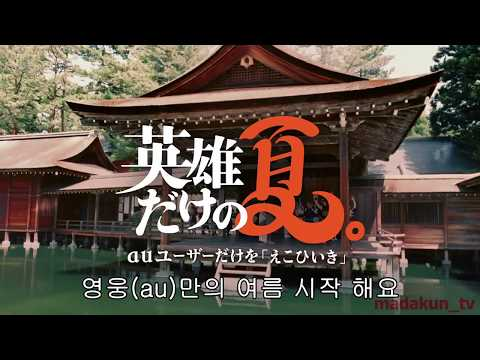 [일본광고]au TVCM 「여름의