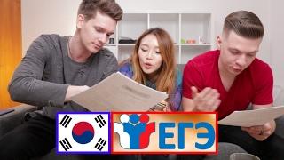 Русские пробуют КОРЕЙСКИЙ ЕГЭ ПО РУССКОМУ 러시아인들이 한국 러시아 수능을 푼다면? |минкюнха|Minkyungha|경하