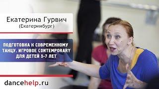 №411  Подготовка к современному танцу. Игровое contemporary для детей 5-7 лет. Екатерина Гурвич
