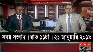 সময় সংবাদ   রাত ১১টা     ২১ জানুয়ারি ২০১৯   Somoy tv bulletin 11pm   Latest Bangladesh News