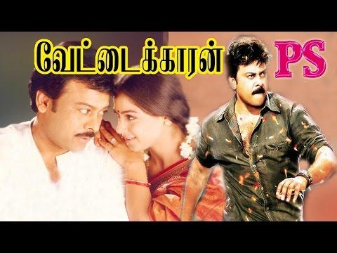 Vettaikaran-Chranjeevi,Simran Super Hit Telgu Movie Tamil Dubbed Full Movie