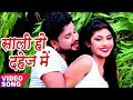 Superhit लोकगीत 2017 - Saali Ho Dahej Me - Ritesh Pandey - Chirain - Bhojpuri Hit Songs 2017 New video