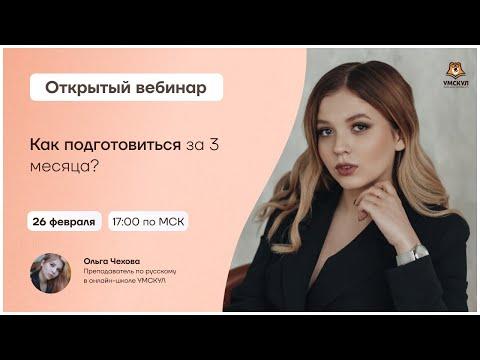 Как подготовиться за 3 месяца? | Русский язык ОГЭ 2021 | Умскул