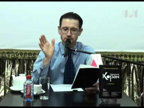 Видео Мусульманское право книга судеб