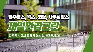 파주시사무실청소 제일환경크린(주)