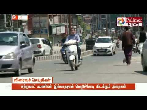 ஓட்டல்கள், தங்கும் விடுதிகளில் போலீசார் விசாரணை  தங்கியிருப்பவர்களின் பட்டியலை சரிபார்க்கும் பணி  சுற்றுலாப் பயணிகள் இல்லாததால் வெறிச்சோடி கிடக்கும் அறைகள்)  Watch Polimer News on YouTube which streams news related to current affairs of Tamil Nadu, Nation, and the World. Here you can watch breaking news, live reports, latest news in politics, viral video, entertainment, Bollywood, business and sports news & much more news in tamil. Stay tuned for all the breaking news in tamil.  #PolimerNews | #Polimer | #PolimerNewsLive | #TamilNews | #PolimerLive | #PolimerLiveNews | #PolimerNewsLiveinTamil | #TamilNewsLive | #TamilLiveNews  ... to know more watch the full video &  Stay tuned here for latest news updates..  Android : https://goo.gl/T2uStq  iOS         : https://goo.gl/svAwa8  Polimer News App Download : https://goo.gl/MedanX  Subscribe: https://www.youtube.com/c/polimernews  Website: https://www.polimernews.com  Like us on: https://www.facebook.com/polimernews  Follow us on: https://twitter.com/polimernews   About Polimer News:  Polimer News brings unbiased News and accurate information to the socially conscious common man.  Polimer News has evolved as a 24 hours Tamil News satellite TV channel. Polimer is the second largest MSO in TN catering to millions of TV viewing homes across 10 districts of TN. Founded by Mr. P.V. Kalyana Sundaram, the company currently runs 8 basic cable TV channels in various parts of TN and Polimer TV, a fully integrated Tamil GEC reaching out to millions of Tamil viewers across the world. The channel has state of the art production facility in Chennai. Besides a library of more than 350 movies on an exclusive basis , the channel also beams 8 hours of original content every day. The channel has extended its vision to various genres including Reality. In short, Polimer is aiming to become a strong and competitive channel in the GEC space of Tamil Television scenario. Polimer's biggest strength is its people. The channel has some of the be