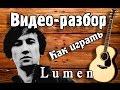 Люмен Гореть Разбор на гитаре без Баррэ для начинающих Как играть Lumen Гореть mp3