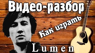 Люмен - Гореть / Разбор на гитаре без Баррэ для начинающих/ Как играть Lumen - Гореть