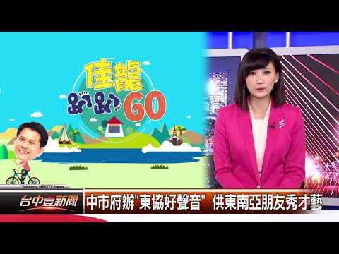Suci Suryati di media Taiwan