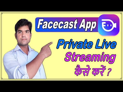 Facecast Live App Kaise Chalaye    Facecast Live App Me Private Live Broadcast Kaise Kare