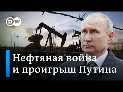 Как Путин проиграл в нефтяной войне с Саудовской Аравией. DW Новости (10.04.2020)