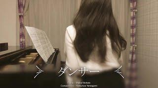 ダンサー/Dancer