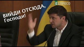 Выйди отсюда: Зеленский выгнал из заседания секретаря Бориспольского городского совета