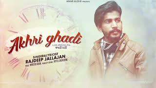 AKHRI GHADI (Lyrical )   RAJDEEP JALLAJAN   Latest Punjabi Songs 2018   AMAR AUDIO