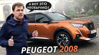 Самый необычный автомобиль в сегменте! Peugeot 2008 | Наши тесты