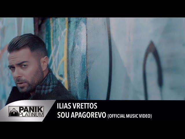 Ηλίας Βρεττός - Σου Απαγορεύω - Official videoclip