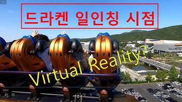 경주월드 드라켄, Submarine Splash 일인칭 시점 [Gyeongju World Draken, Submarine Splash ride, 세상이 가상현실이 아닌 증거?]