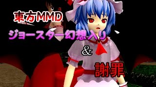 【東方MMD】ジョースター幻想入り&謝罪