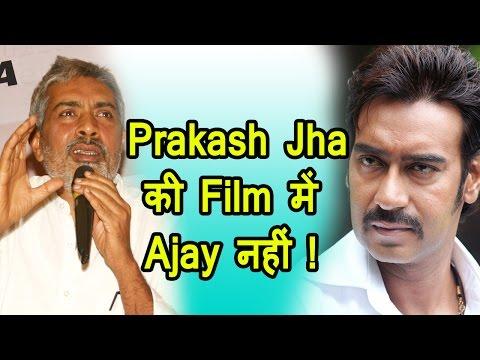 Prakash Jha चाहते है Ajay...