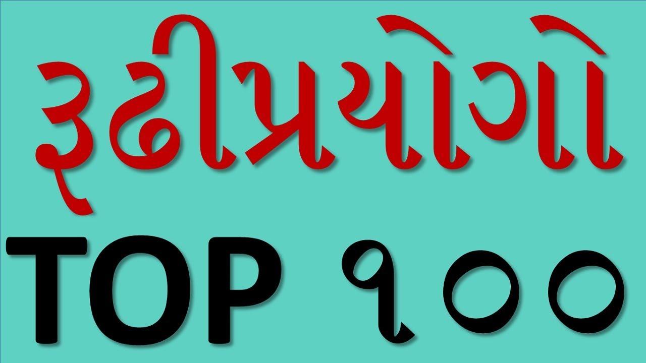 Ambrosia Meaning In Gujarati - Invoice meaning in gujarati