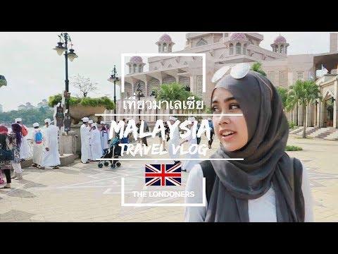 เที่ยวมาเลเซีย Malaysia Travel Vlog: The Londoners EP. 09