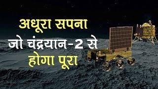 चंद्रयान 2: Chandrayaan 1 के बाद Chandrayaan 2 से चांद पर मिलेगी सफलता | ISRO