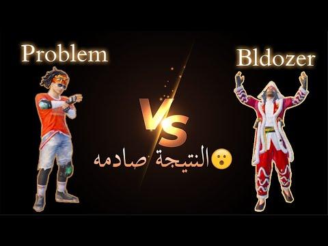 تحدي ضد اقوي لاعب TDM ملك الستودع❗️😱😱 النتيجه صادمه🥵🥵