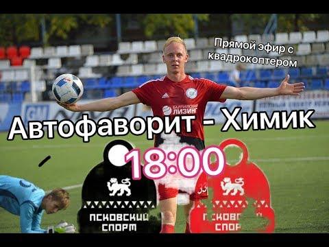 «Автофаворит» Псков – «Химик» Коряжма