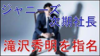 ジャニーズ喜多川社長、後継に滝沢秀明を指名 滝沢社長誕生か…についてです 引用:http://bunshun.jp/articles/-/8767?page=1.