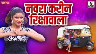 नवरा करिन रिक्षावाला मराठी लोकगीत Navra Karin Rikshawala Marathi Song